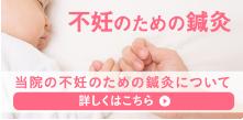 不妊のための鍼灸